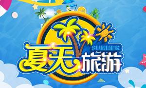 淘宝夏季旅游宣传海报设计PSD素材