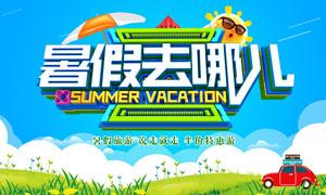 暑假旅游宣传海报设计PSD素材