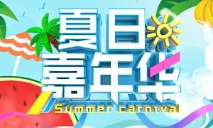 夏日嘉年华活动海报设计PSD模板