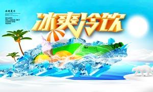 夏季冷饮活动广告设计PSD源文件