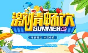 淘宝果汁畅饮宣传海报设计PSD素材