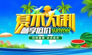夏季果汁低价促销海报设计PSD素材
