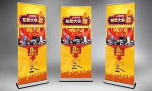 电器拍卖宣传展架设计PSD源文件