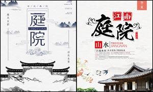 中式庭院地产宣传海报设计PSD模板