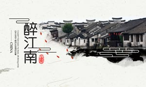 江南水乡中式地产海报设计PSD素材