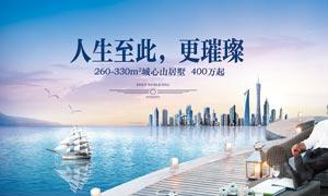 蓝色主题房地产海报设计PSD源文件