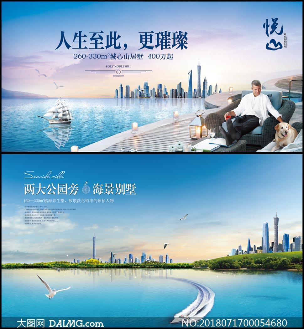 主题农村房地产海报设计PSD源文件蓝色自建房设计图app图片