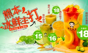 茶饮店铺菜单设计模板PSD源文件