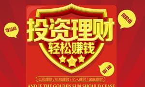 投资理财宣传海报设计PSD素材