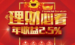 金融投资理财创意海报设计矢量素材