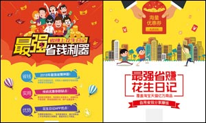 花生日记购物平台宣传海报PSD源文件
