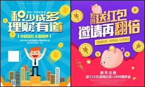 金融理财产品宣传海报设计PSD素材