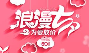 浪漫七夕情人节海报模板PSD素材