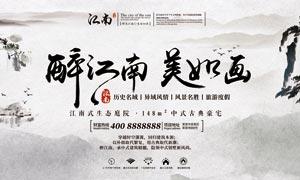 中国风江南风地产宣传海报PSD素材