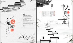 中式地产宣传广告设计PSD源文件