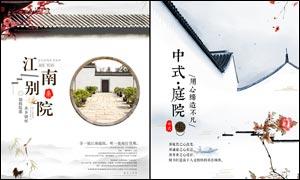 中式江南庭院宣传广告设计PSD素材