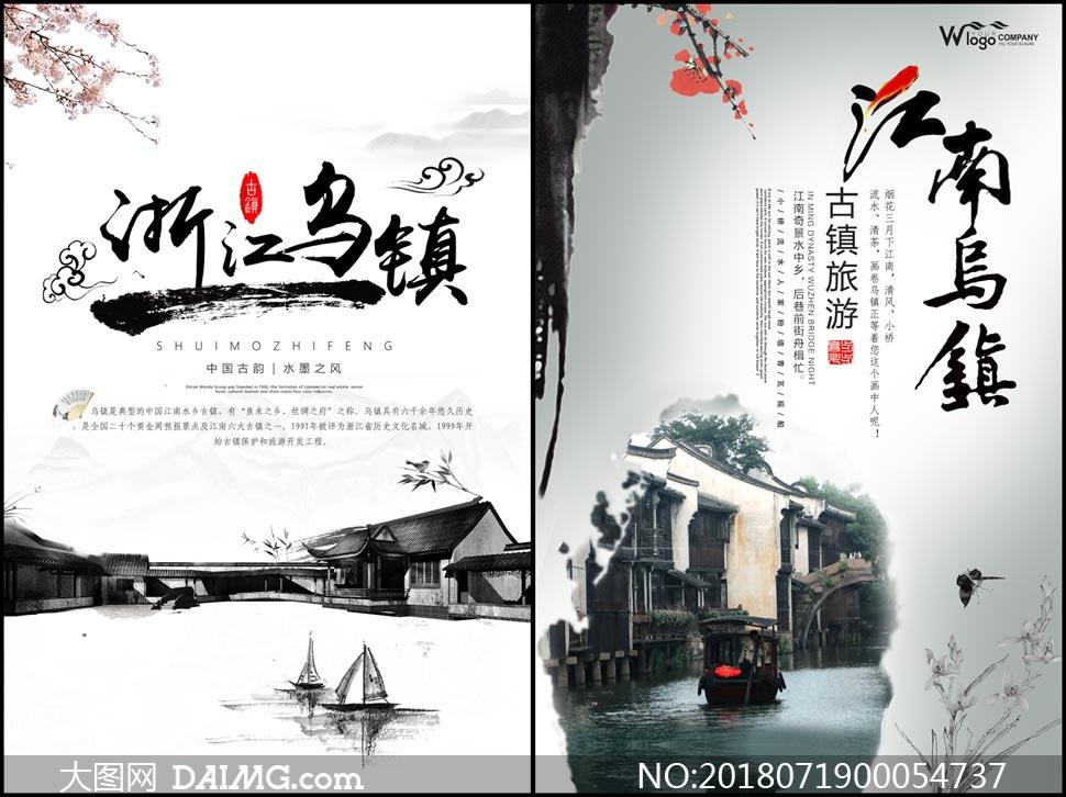 中式浙江乌镇旅游海报psd素材