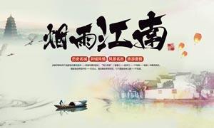 烟雨江南旅游宣传海报PSD源文件