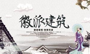 中国风水墨徽派建筑海报PSD素材