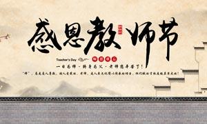 感恩教师节古典海报设计PSD源文件