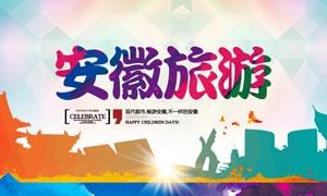 安徽旅游宣传广告设计PSD源文件