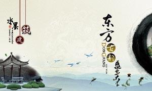 中国风水墨风格广告背景PSD源文件