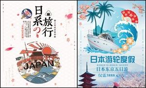 日本旅游宣传海报设计PSD源文件