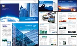 蓝色风格企业画册设计模板PSD素材