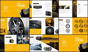 橙色汽车轮胎画册设计模板矢量素材
