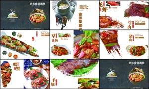 美食画册设计模板矢量素材