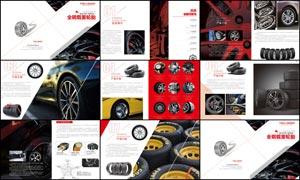 汽车轮胎画册设计模板矢量素材