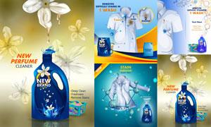 洗衣去渍产品广告海报设计矢量素材