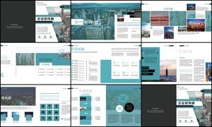蓝色简约公司画册设计模板PSD素材