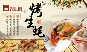 烤生蚝美食宣传海报设计PSD素材
