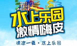 夏季水上乐园优惠活动PSD源文件