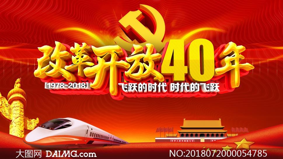 改革开放40年宣传海报psd源文件