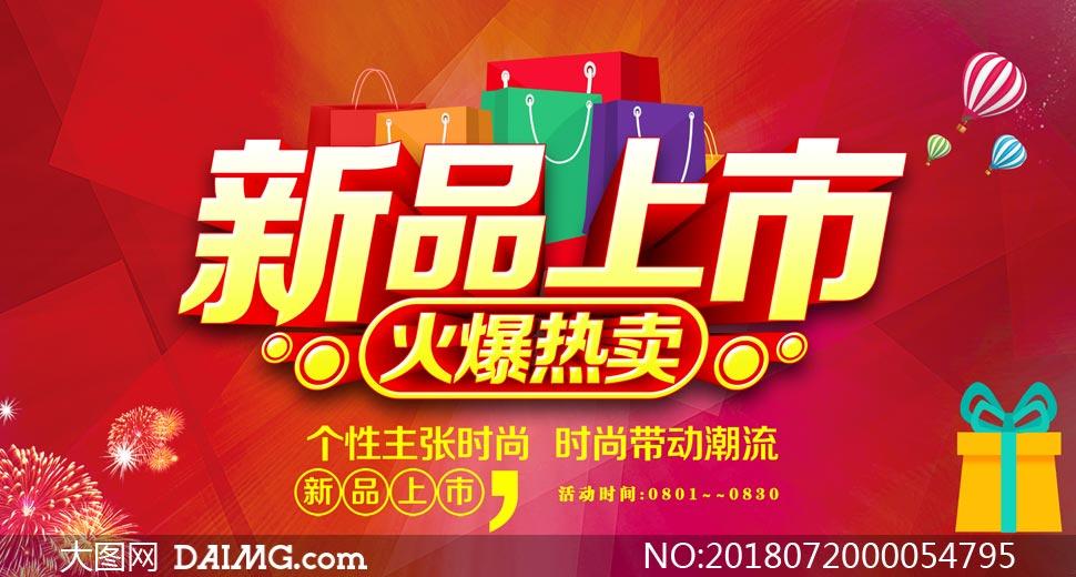 商场新品上市热卖促销海报PSD素材