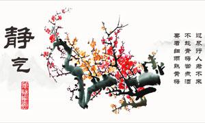 传统梅花国画设计矢量素材