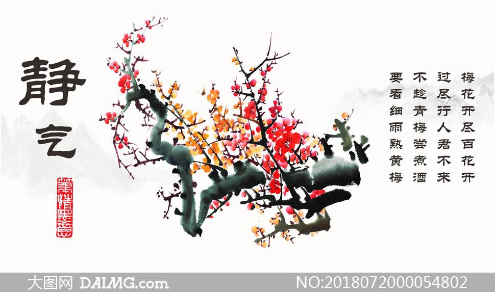 唯美黑白中国风手绘