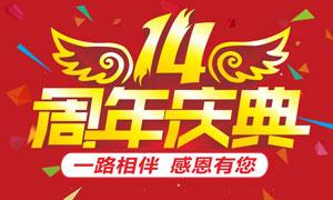 14周年庆典购物促销海报矢量素材
