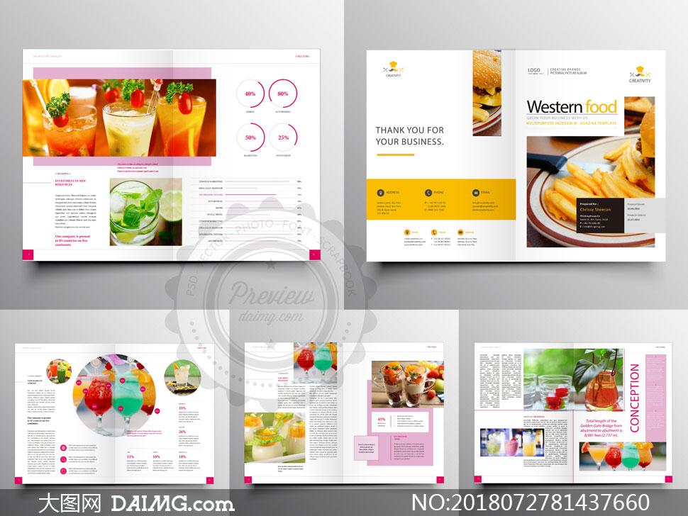 画册封面画册内页版式设计宣传画册产品画册甜品冷饮美食甜点美食餐饮