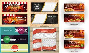餐饮美食BANNER设计模板矢量素材