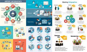 机场服务等信息图创意设计矢量素材