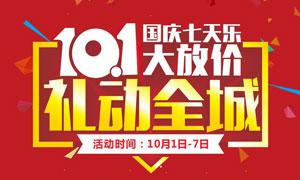 国庆七天乐促销海报模板矢量素材