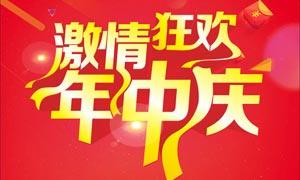 狂欢年中庆促销海报矢量素材