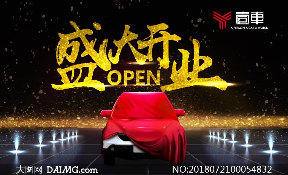 二手车开业金色主题汽车开业海报开业活动开业庆典开业海报开业广告