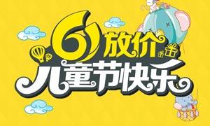 61儿童节商场活动海报设计矢量素材