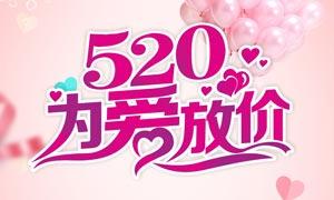 520商场促销海报设计矢量素材