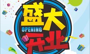 商场盛大开业活动海报模板矢量素材