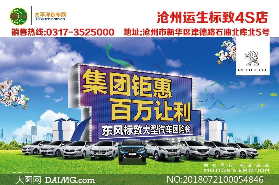 东风标致汽车团购会喷绘海报psd素材